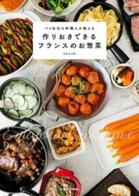 パリ在住の料理人が教える 作りおきできるフランスのお惣菜【電子書籍】[ えもじょわ ]