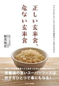 正しい玄米食、危ない玄米食 マクロビをしている人はなぜ不健康そうに見えるのか【電子書籍】[ 鶴見 隆史 ]