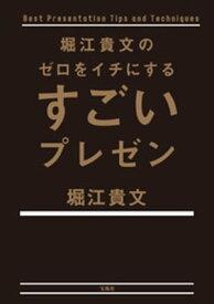 堀江貴文のゼロをイチにするすごいプレゼン【電子書籍】[ 堀江貴文 ]