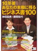 10年後あなたの本棚に残るビジネス書100