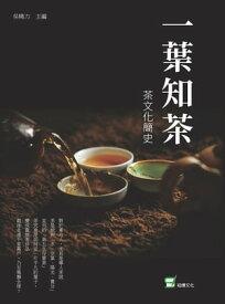 一葉知茶:茶文化簡史【電子書籍】[ ?曉力 ]