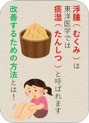 浮腫(むくみ)は東洋医学で痰湿(たんしつ)と呼ばれ改善するための方法とは!