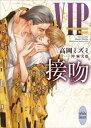 VIP 接吻 【電子特典付き】【電子書籍】[ 高岡ミズミ ]