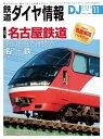 鉄道ダイヤ情報2020年11月号【電子書籍】[ 鉄道ダイヤ情報編集部 ]