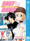 SKET DANCE モノクロ版 26