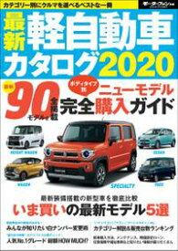自動車誌MOOK 最新軽自動車カタログ2020【電子書籍】[ 三栄 ]