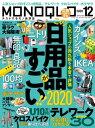 MONOQLO 2020年12月号【電子書籍】[ 晋遊舎 ]