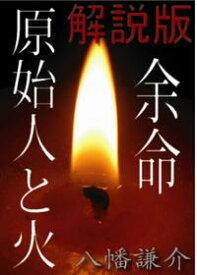 作者が本気で自分の小説を解説してみた1「余命・原始人と火」【電子書籍】[ 八幡謙介 ]