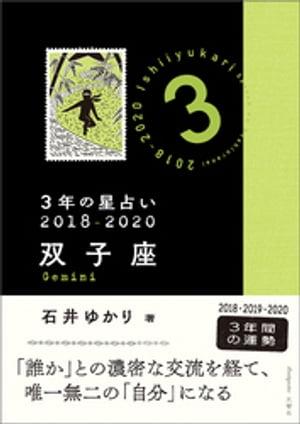 3年の星占い 双子座 2018-2020【電子書籍】[ 石井ゆかり ]