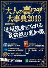 大人の裏ワザ大事典2018【電子書籍】[ 三才ブックス ]