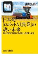 日本発「ロボットAI農業」の凄い未来 2020年に激変する国土・GDP・生活