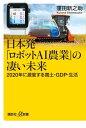 日本発「ロボットAI農業」の凄い未来 2020年に激変する国土・GDP・生活【電子書籍】[ 窪田新之助 ]