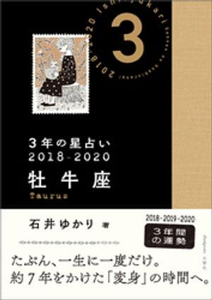 3年の星占い 牡牛座 2018-2020【電子書籍】[ 石井ゆかり ]