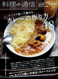 料理通信 2019年8月号【電子書籍】