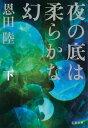 夜の底は柔らかな幻(下)【電子書籍】[ 恩田 陸 ]