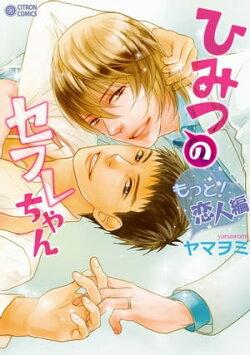 ひみつのセフレちゃん(3)〜もっと!恋人編〜