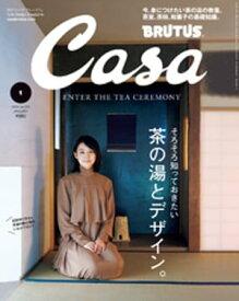 Casa BRUTUS(カーサ ブルータス) 2019年 1月号 [茶の湯とデザイン。/石田ゆり子]【電子書籍】[ カーサブルータス編集部 ]