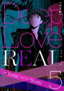 Deep Love REAL 〔完全版〕 5巻