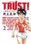 TRUST!ー蒼空のたすきー(2)
