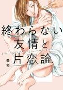終わらない友情と片恋論【特典ペーパー/電子書籍限定ペーパー】