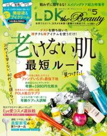 LDK the Beauty (エル・ディー・ケー ザ ビューティー)2021年5月号【電子書籍】[ LDK the Beauty編集部 ]
