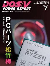 DOS/V POWER REPORT 2019年7月号【電子書籍】