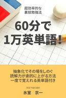 【60分で1万英単語】超効率的な裏技勉強法【最短・最速】