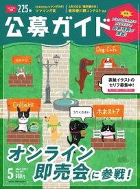 公募ガイド 2021年5月号【電子書籍】