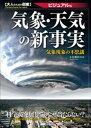 気象・天気の新事実【電子書籍】[ 木村龍治 ]