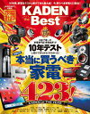 100%ムックシリーズ KADEN the Best【電子書籍】[ 晋遊舎 ]