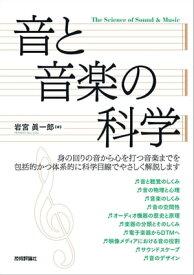 音と音楽の科学【電子書籍】[ 岩宮 眞一郎 ]