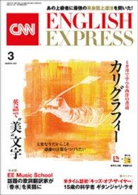 [音声DL付き]CNN ENGLISH EXPRESS 2021年3月号【電子書籍】[ CNN English Express ]