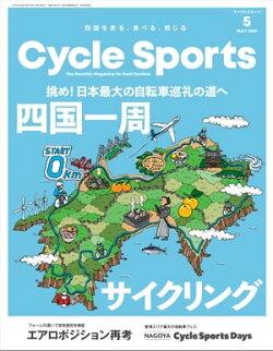 CYCLE SPORTS 2021年 5月号