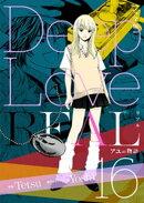 Deep Love REAL 〔完全版〕 16巻 アユの物語