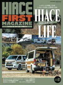 HIACE FIRST MAGAZINE Chapter01【電子書籍】[ ハイエースファーストマガジン編集部 ]
