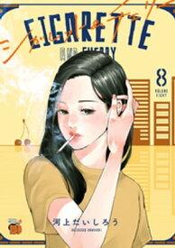 シガレット&チェリー 8【電子書籍】[ 河上だいしろう ]