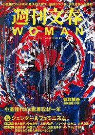 週刊文春 WOMAN vol.10 2021夏号【電子書籍】