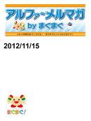 アルファメルマガ by まぐまぐ!2012/11/15号