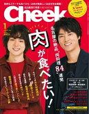 月刊Cheek 2018年1月号