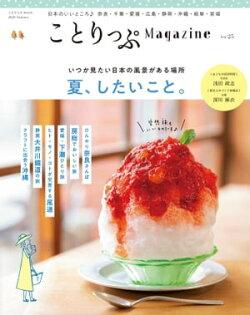 ことりっぷマガジン vol.25 2020夏