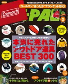 BE-PAL (ビーパル) 2021年 2月号【電子書籍】[ BE-PAL編集部 ]