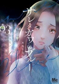 サレタガワのブルー 3【電子書籍】[ セモトちか ]