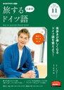 NHKテレビ 旅するためのドイツ語 2020年11月号[雑誌]【電子書籍】