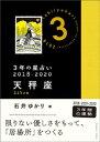 3年の星占い 天秤座 2018-2020【電子書籍】[ 石井ゆかり ]