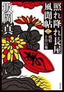 照れ降れ長屋風聞帖 : 2 残情十日の菊 〈新装版〉