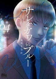 サレタガワのブルー 4【電子書籍】[ セモトちか ]