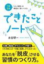 1日5分 「よい習慣」を無理なく身につける できたことノート【電子書籍】[ 永谷 研一 ]