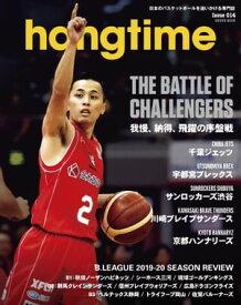 hangtime Issue.014【電子書籍】[ hangtime編集部 ]