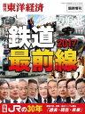鉄道最前線2017【電子書籍】[ 東洋経済 臨時増刊編集部 ]