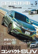 月刊自家用車 2018年 05月号